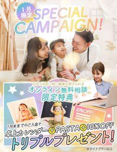 (札幌東店)ベビー撮影での卓上カレンダープレゼントの特典付きオンライン相談は1/31まで!