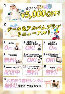 (札幌東店)☆3月限定ベビーキャンペーン☆(百日・ハーフバースデー・1歳記念)