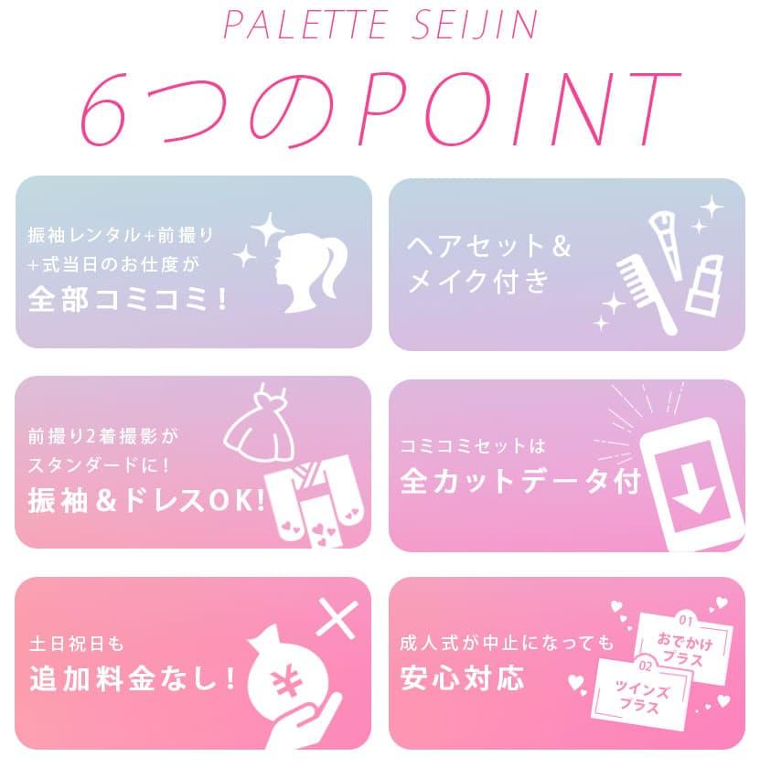 ぱれっと成人 6つのPOINT
