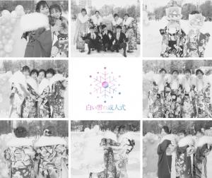 白い雪の成人式ご来場ありがとうございました!当日の様子をご紹介します.*