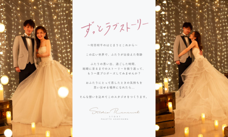 【旭川店】ブライダルフォト背景 ご紹介part4** propose – プロポーズ –