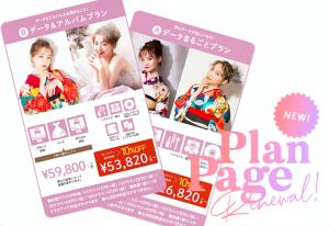 【旭川店】成人♡スタジオプランページがリニューアル!