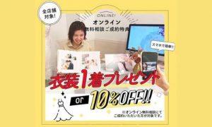 【旭川店】新春特別企画!1月のブライダルキャンペーン情報* *