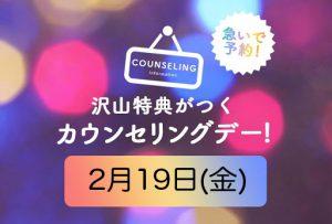 【函館北斗店】2月のカウンセリングデーは明日19日(金)!