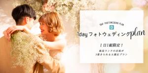 【旭川店】1DAYフォトウェディングプランがリニューアル!最高級アルバム『PURE』『シャルム』もえらべる**