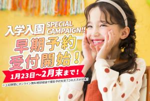 【旭川店】2月の入学キャンペーン情報!もりだくさんでとってもお得☆