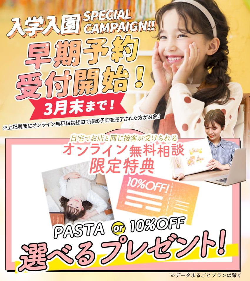 R3年3月入学キャンペーン
