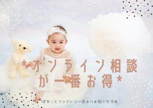 【ファクトリー店】大人気‼️オンラインカウンセリングの空き状況のご案内(2/15現在)