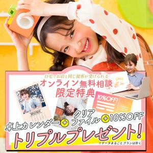 【帯広店】卒園・入学早撮りキャンペーン☆2月の特典はトリプルプレゼント!