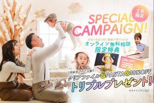 ☆札幌西店2月ベビー撮影のキャンペーン情報☆