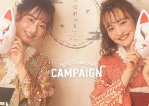 2022年札幌近郊で成人式を迎えるみなさまへ!ご好評につきキャンペーン継続!お得なキャンペーン情報をお届け.*
