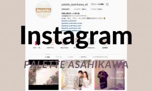 【旭川店】ぱれっと旭川店 Instagramアカウントご紹介 **