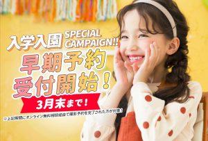 【帯広店】卒園・入学早撮りキャンペーン☆3月の特典はオンライン相談で「PASTA」プレゼントor10%OFF!