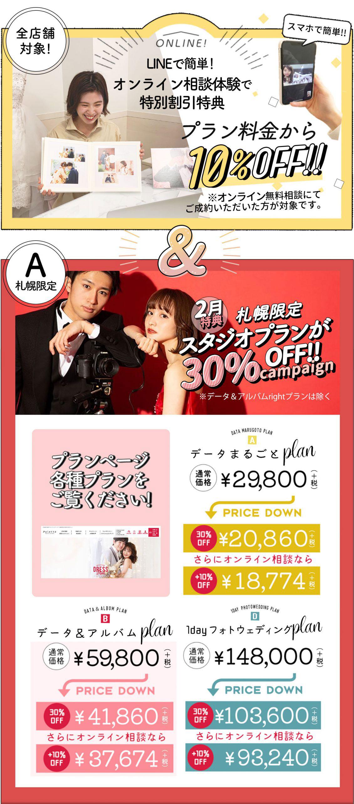 令和3年2月ぱれっと婚礼キャンペーン
