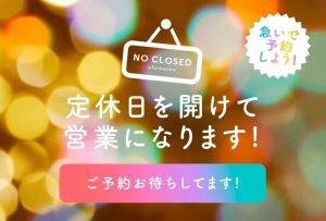 【帯広店】4月28日(水)定休日は営業致します☆撮影、カウンセリング予約受付中!