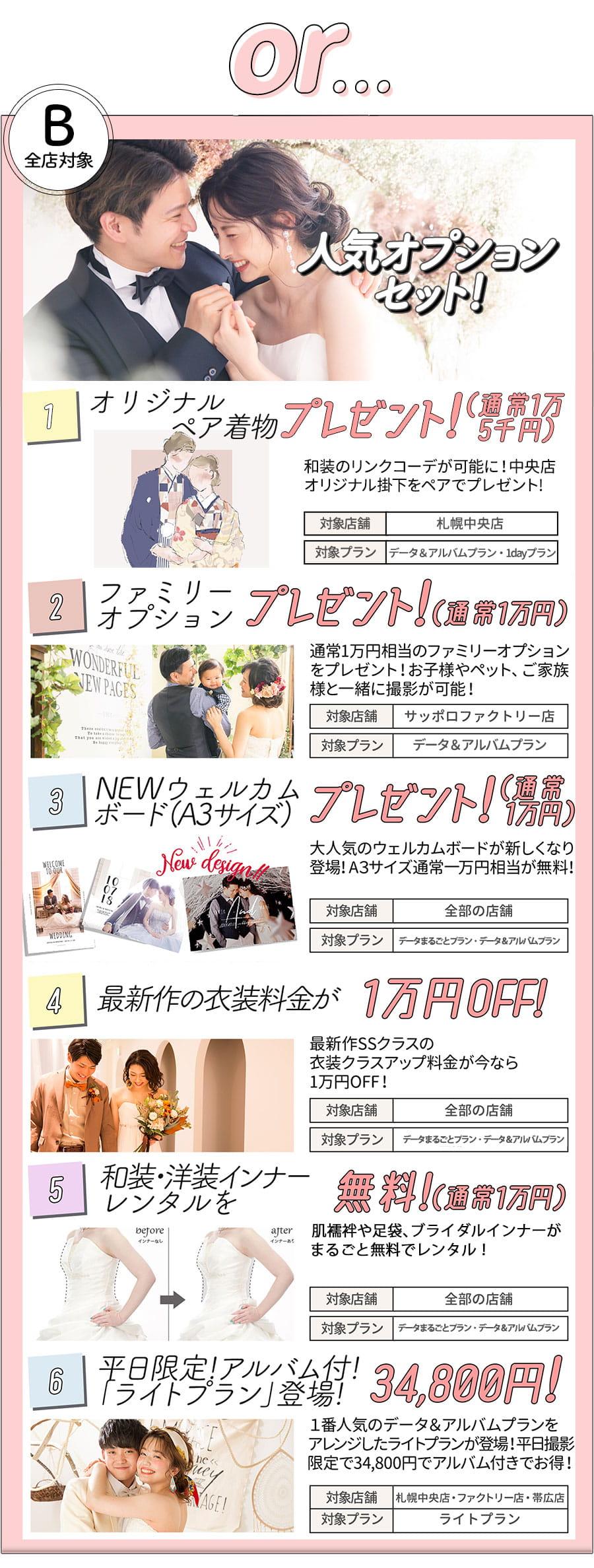 令和3年3月ぱれっと婚礼キャンペーン02