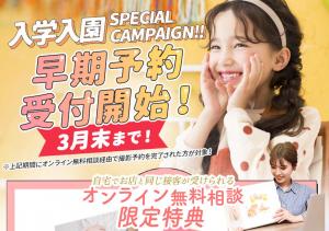 〈札幌東店〉3月の入園・入学オンライン相談特典開始!!今ならお会計から10%OFForPastaプレゼント☆