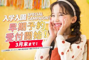 入学・入園撮影のお得な早期予約特典は3月中まで!!!【札幌西店】