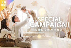 ☆札幌西店4月ベビー撮影のキャンペーン情報☆