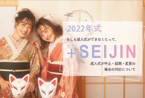 【成人式ができなくたって +SEIJIN】2022年成人式が中止・延期・変更の場合の対応について