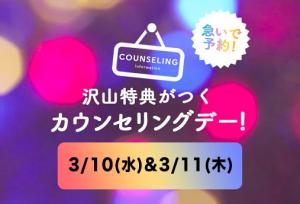 【函館北斗店】特典付き!3月カウンセリングデーは3月10日(水)と11日(木)!