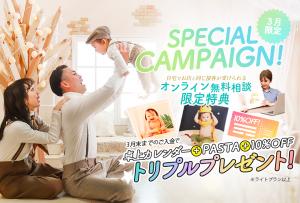 【旭川店】BABY撮影♡3月のSpecial campaign!