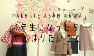 【旭川店】卒園・入学の撮影は、4月いっぱいまでです!