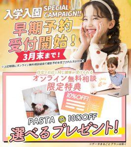 <札幌東店>卒園・入学の大切な思い出残しませんか?