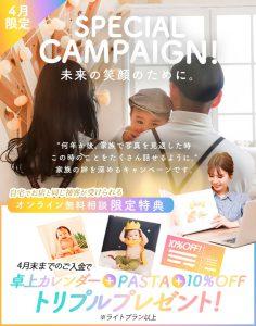 〈札幌東店〉4月ベビーオンライン相談特典開始!豪華な3大特典付き☆
