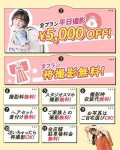 (札幌東店)♪3月限定キッズキャンペーン♪(入園・入学記念)