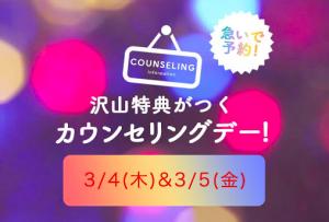 【函館北斗店】3月カウンセリングデーは明日4日(木)と明後日5日(金)!