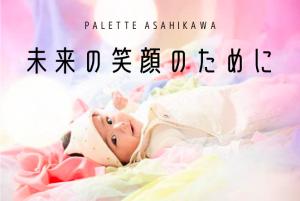 【旭川店】BABY♡4月のキャンペーン情報!
