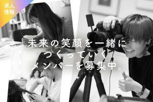 写真工房ぱれっとの採用面接は安心&便利な「オンライン」で!