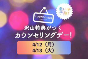 【函館店】4月のカウンセリングデーは12日(月)、13日(火)の2日!