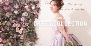 【ファクトリー店】スタッフおすすめ♡人気のカラードレスをご紹介!!