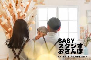 【旭川店】ベビースタジオ♡「おさんぽ」ご紹介!