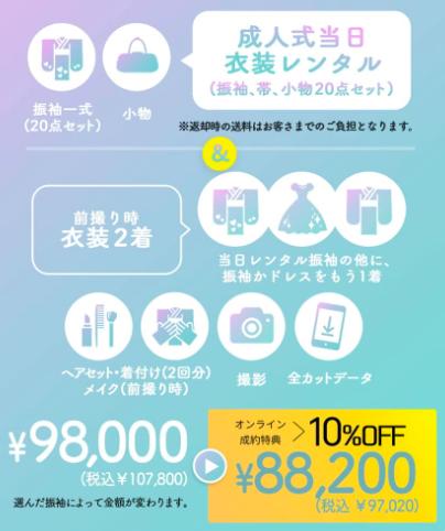 札幌成人記念の前撮り&振袖レンタルならここがおすすめ!