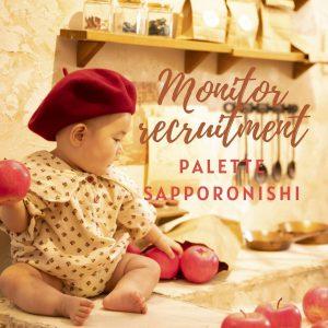 百日〜12ヶ月のお子様モニターモデルさん募集のお知らせ☆*【札幌西店】