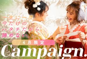 【旭川店】成人♡3月のとってもお得なキャンペーン!