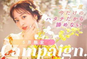 これから成人式を迎えるみなさまへ〜5月限定のキャンペーン情報をご紹介.*