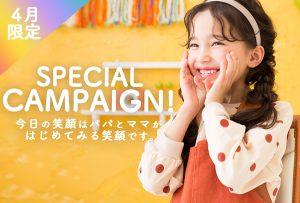 【旭川店】入学☆4月のキャンペーン!平日の撮影¥5,000オフ!特典は盛り沢山でとってもお得☆