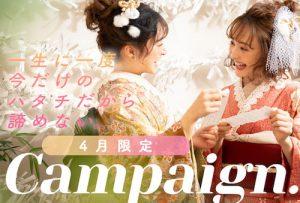 これから成人式を迎えるみなさまへ〜今月限定のキャンペーン情報をご紹介.*