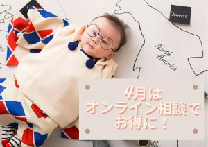 【函館店】4月はオンライン相談でお得に!10%OFF・卓上カレンダー・パスタプレゼント!?