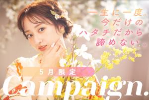 【旭川店】成人♡5月のとってもお得なキャンペーン!
