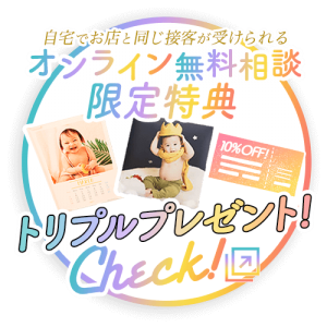 (札幌東店)ベビー撮影での卓上カレンダープレゼントの特典付きオンライン相談は4/30まで!