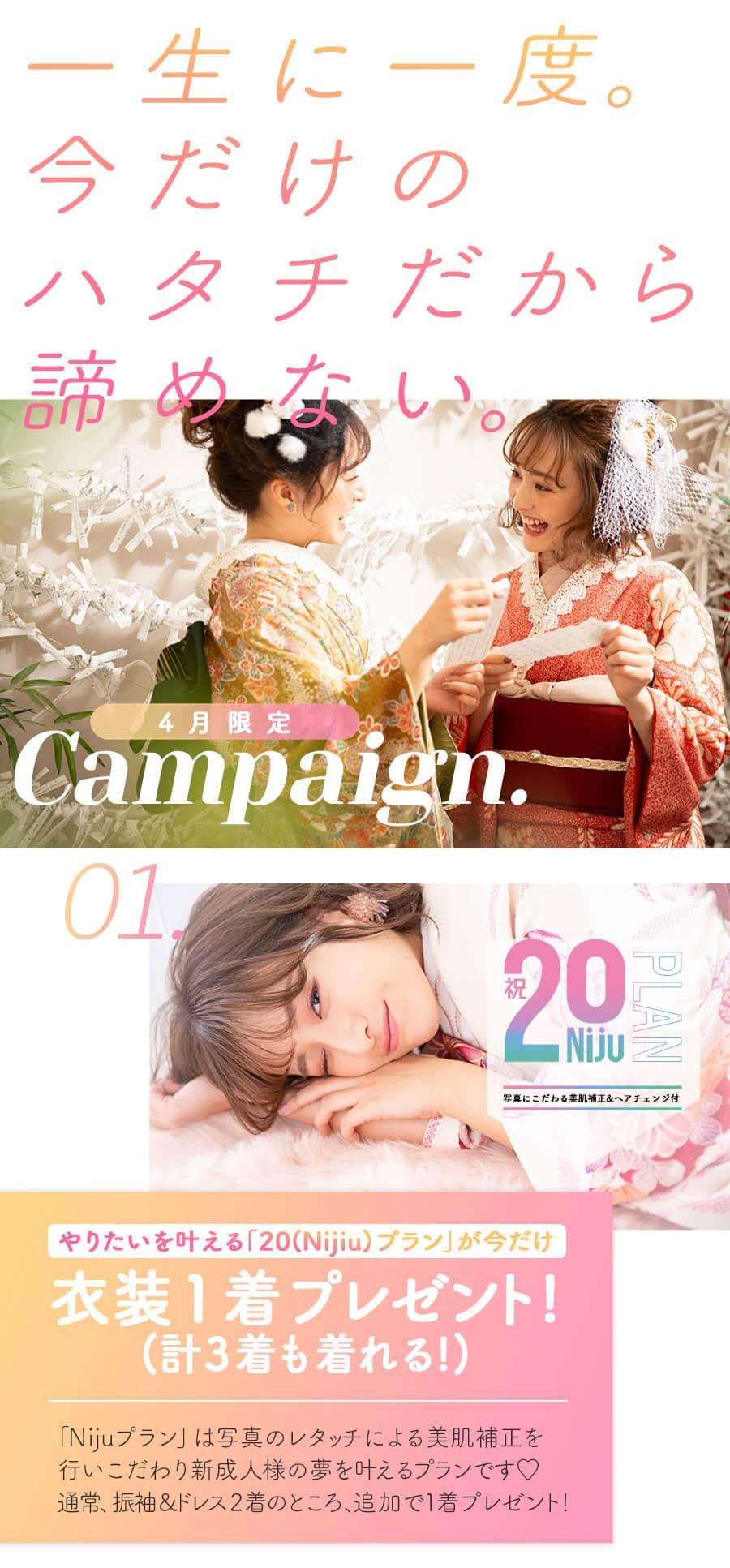 令和3年4月成人キャンペーン01