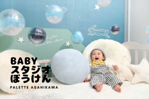 【旭川店】ベビースタジオ♡「ぼうけん」ご紹介!