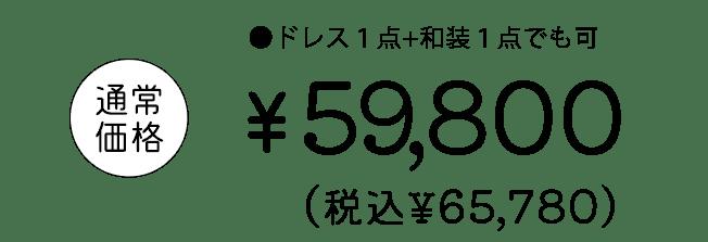 ウエディング データ&アルバムプラン料金