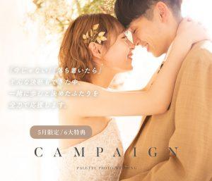 【旭川店】フォトウェディング* *5月のキャンペーン!