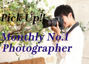 Pick up! 12月のMonthly No.1フォトグラファー!!